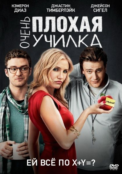 Bad Teacher (2011) DVDRip