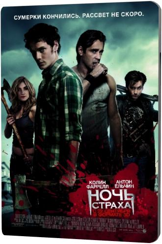 Fright Night (2011) TS