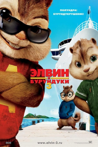 Элвин и бурундуки 3 / Alvin and the Chipmunks: Chip-Wrecked [DVDRip]