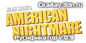 Alan Wake's American Nightmare [v.0.9] Русификатор