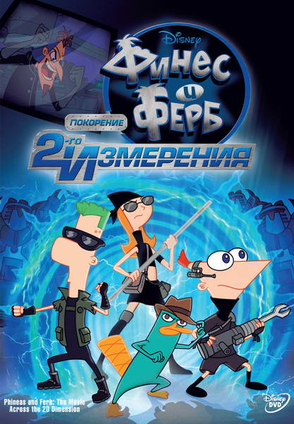 Phineas and Ferb: Across the 2nd Dimension [RUS] (2012)